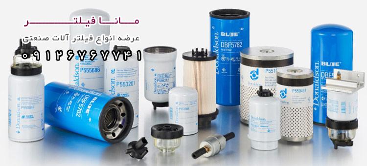 C:\Users\Alireza\Desktop\banner-ced194b8bceb84327a9c138ce8412f79فیلتر-گازوئیلفیلتر_گازوئیل.jpg