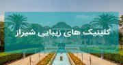 کلینیک های زیبایی شیراز