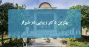 بهترین دکتر زیبایی در شیراز
